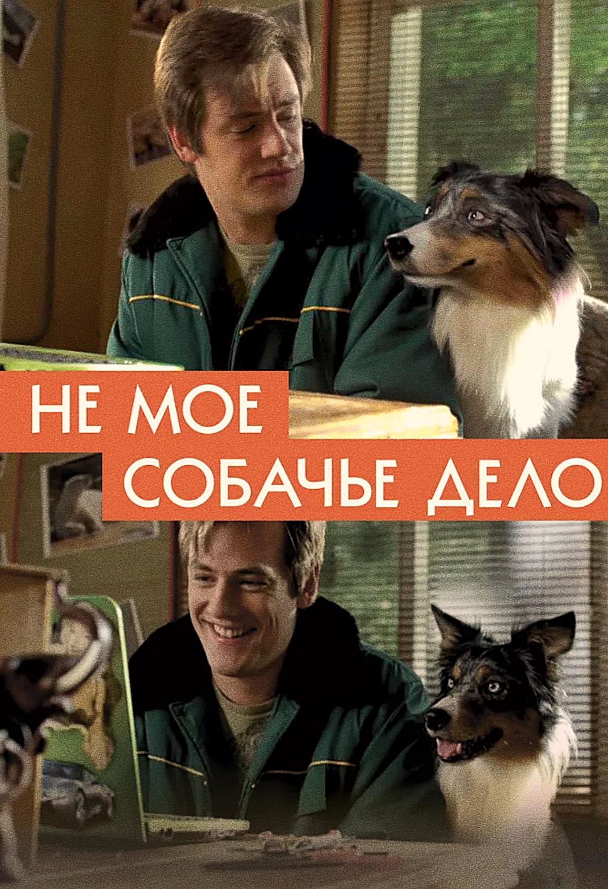 Не моё собачье дело