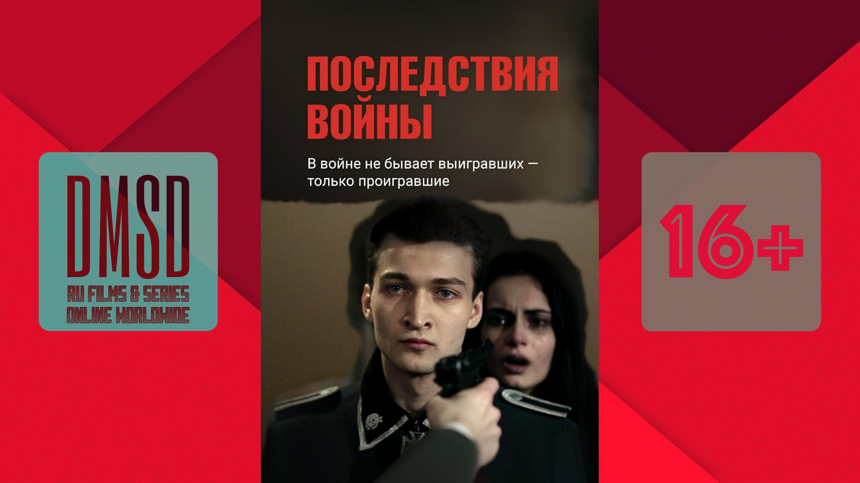 Последствия войны_2020_Ru film_DMSD
