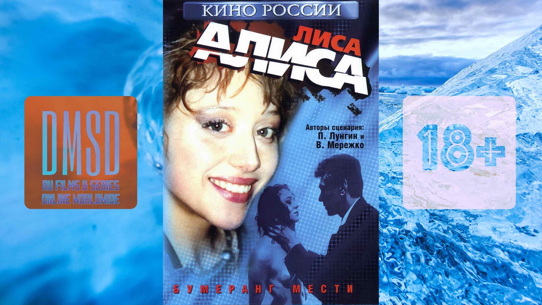 Лиса Алиса_2001_RU-film_DMSD