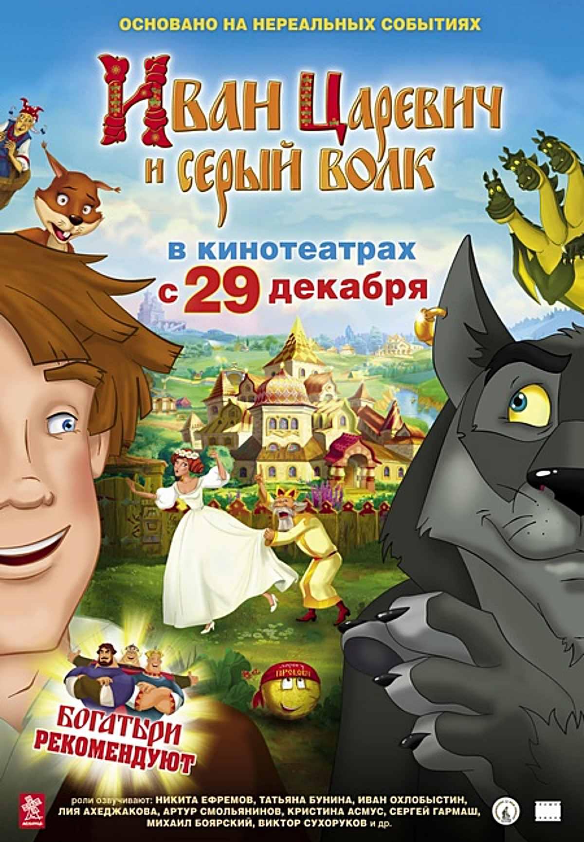 Иван Царевич и серый волк [2011]