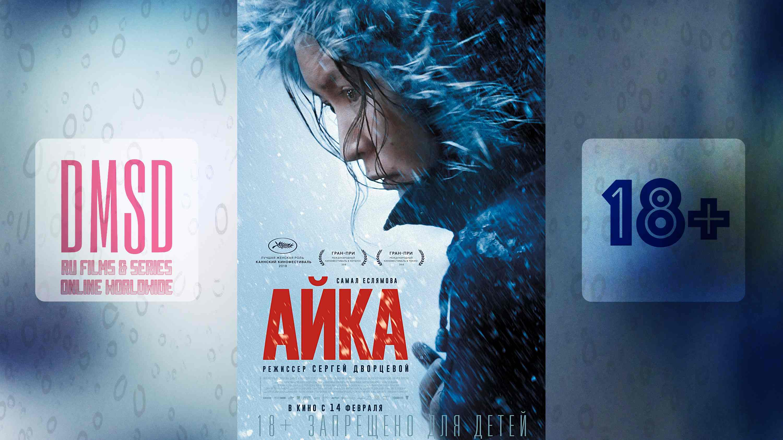 Айка_2018_Ru film_DMSD_Apple_iTunes