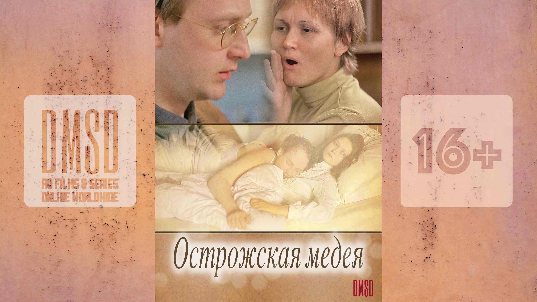 Острожская медея_2014_Ru-film_DMSD