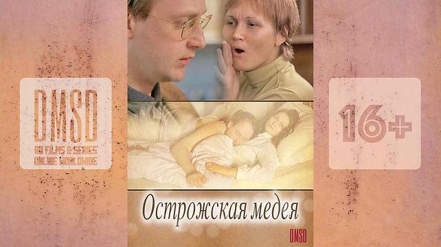 Острожская медея_2014_Ru-film_DMSD_2400-