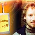 Shvedoff-Ivan_Kinoblog_DMSD_pic_logo_fx1