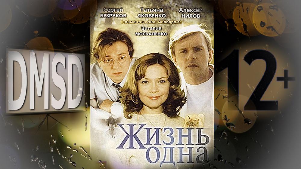 Zhizn-Odna_film_DMSD_poster_2003