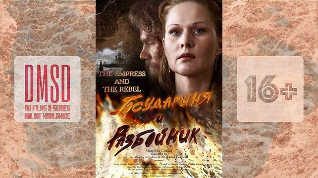 Государыня и разбойник_2008_RU-film_DMS