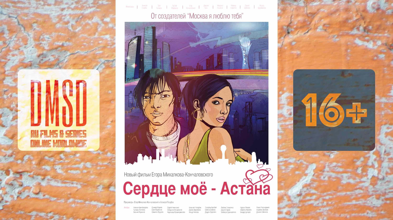 Сердце мое Астана_2012_RU-film_DMSD