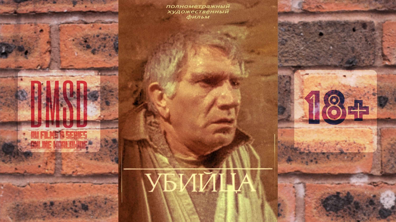 Убийца, RU-film [1993], DMSD