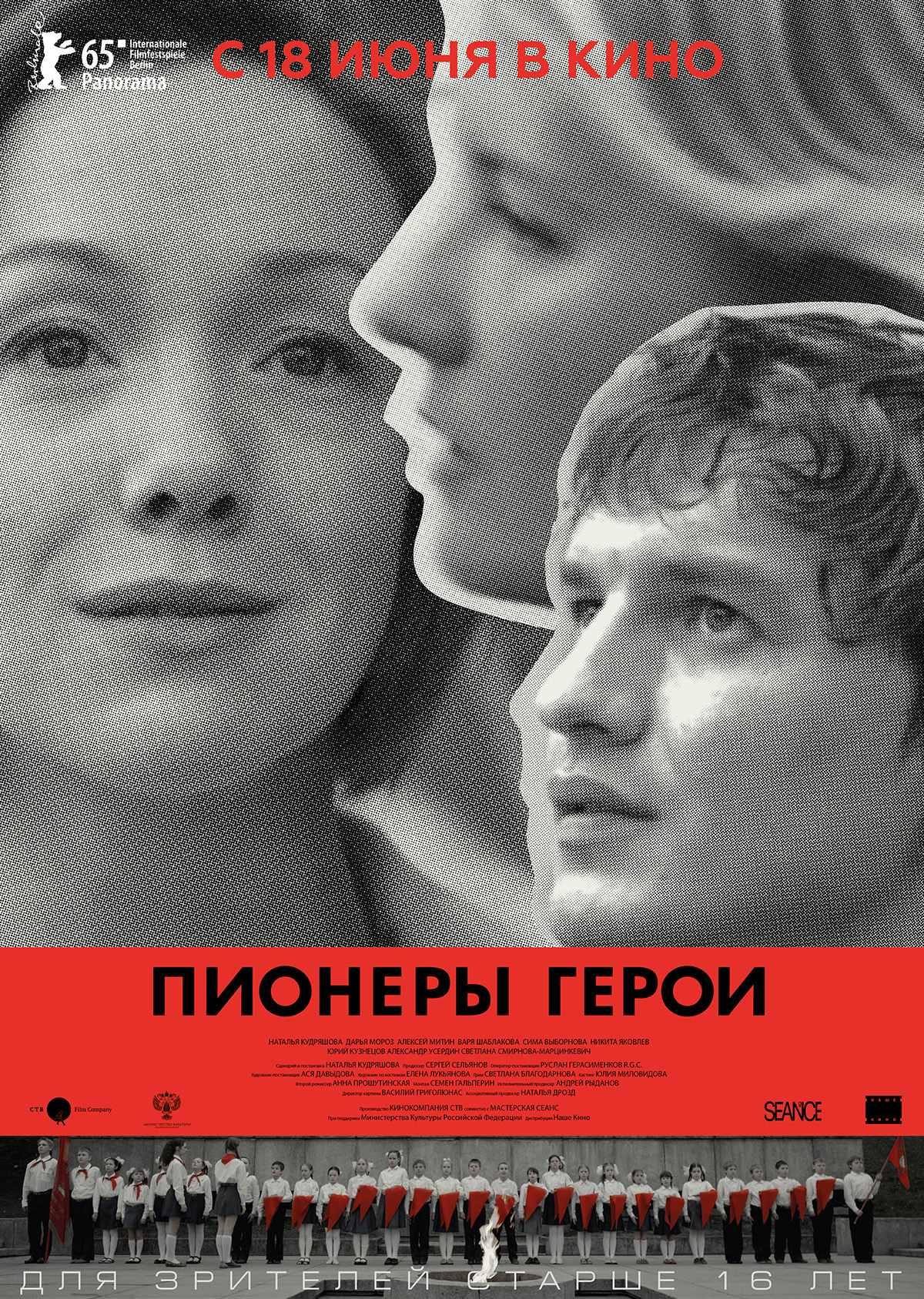 Пионеры-герои [2015]
