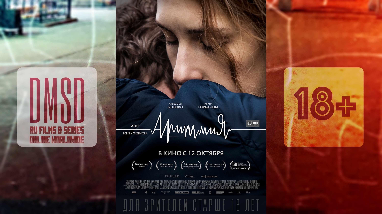 Аритмия [2017]