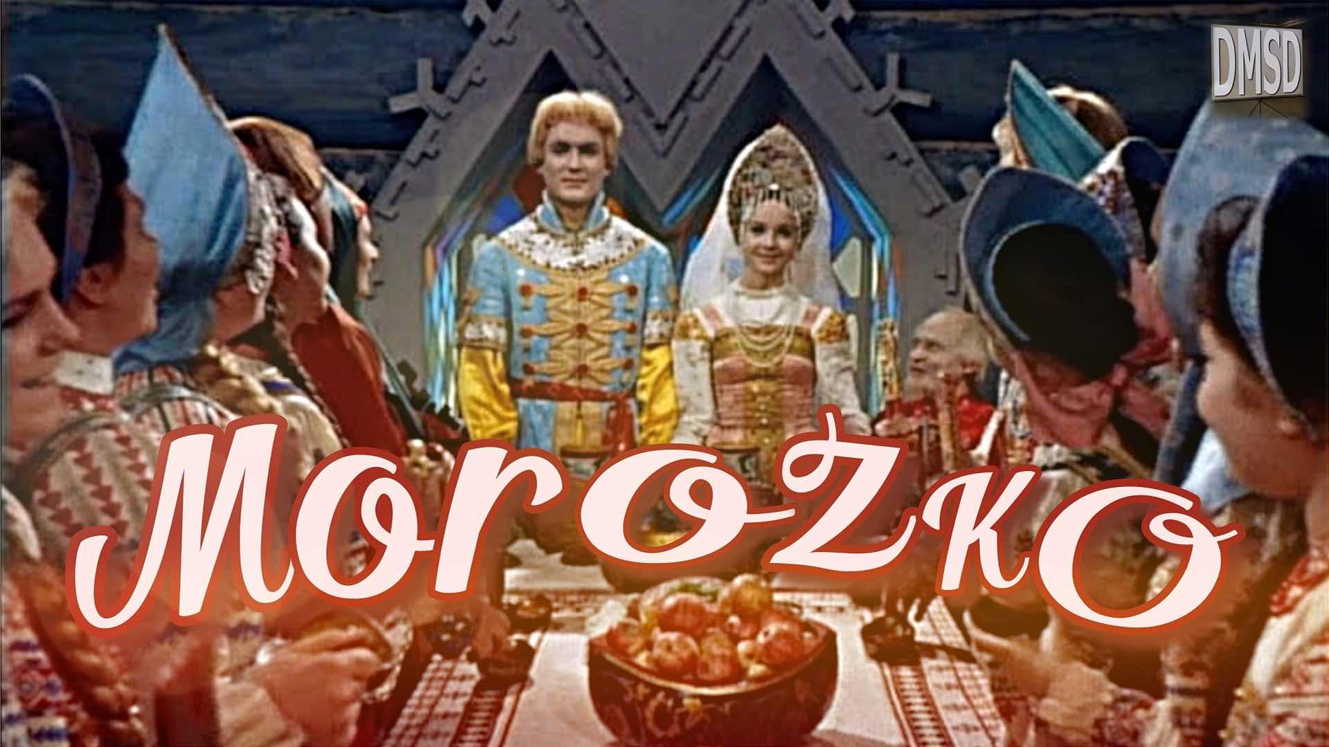 Morozko (aka Jack Frost) [1964]