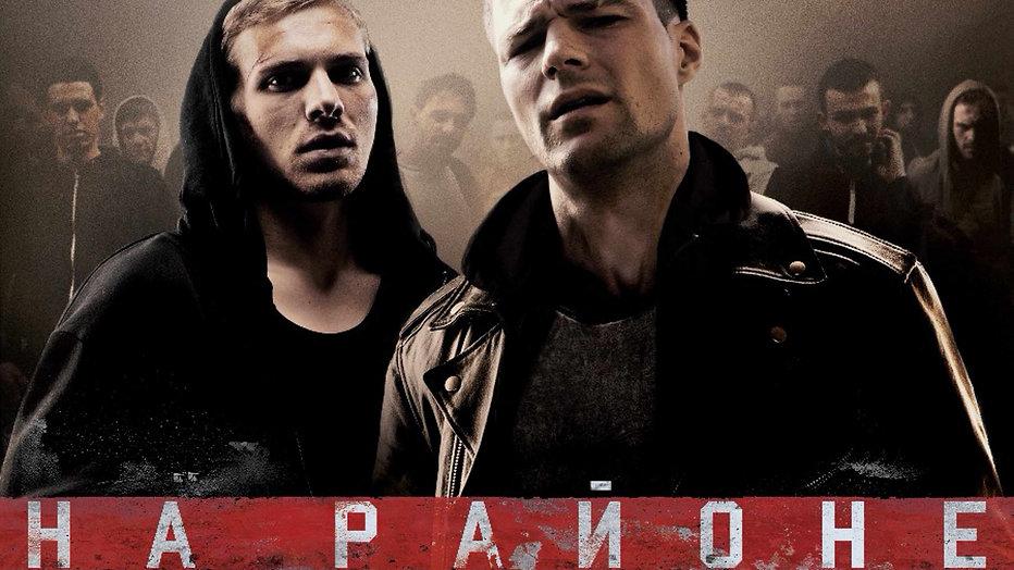 На районе_RU-film_DMSD_poster for promo