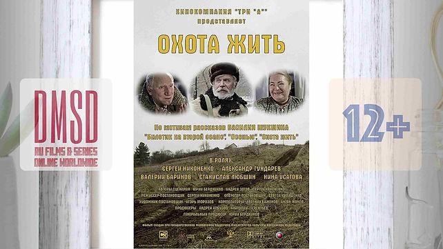 Охота жить_2014_RU-film_DMSD_poster_2020
