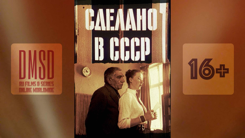 Сделано в СССР_1990_Ru-film_DMSD