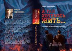 Обложка издаваемой книги