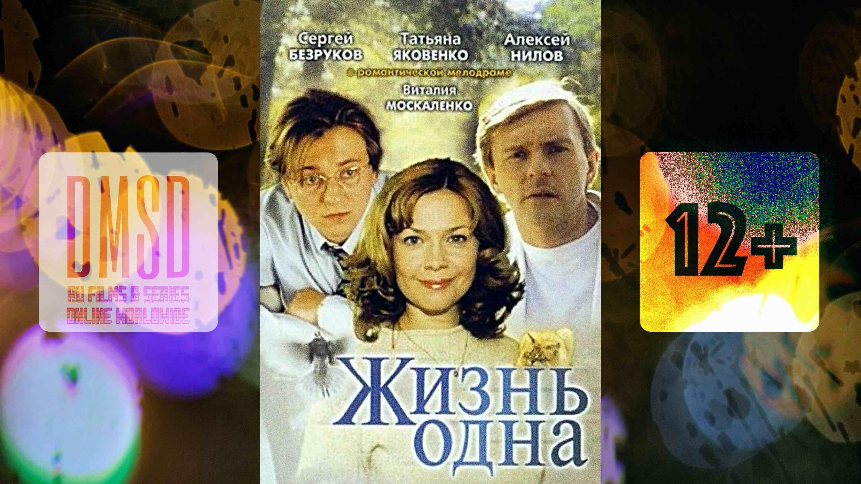 Жизнь одна_2003_RU-film_DMSD
