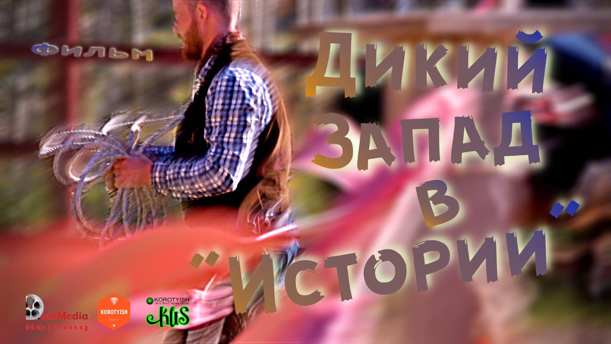 """Дикий Запад в """"Истории"""" [2019]"""