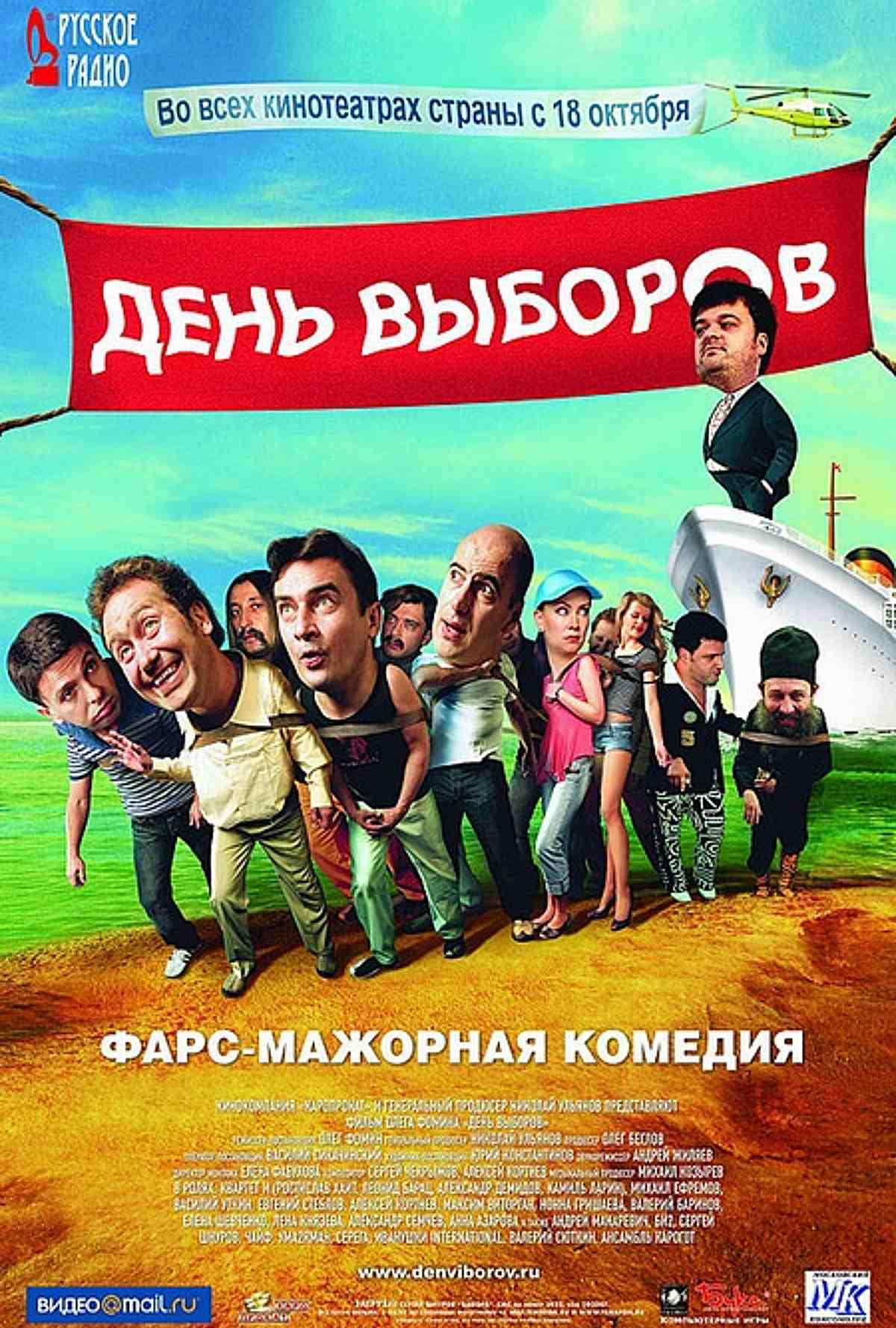 День выборов [2007]