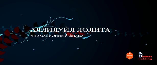 Hallelujah Lolita_Korotyish_DomMedia_pos