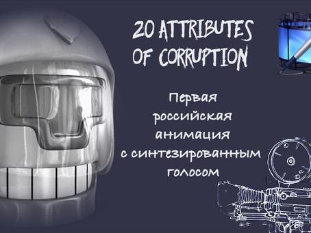 Первый российский кинопроект, где голос синтезирован компьютером