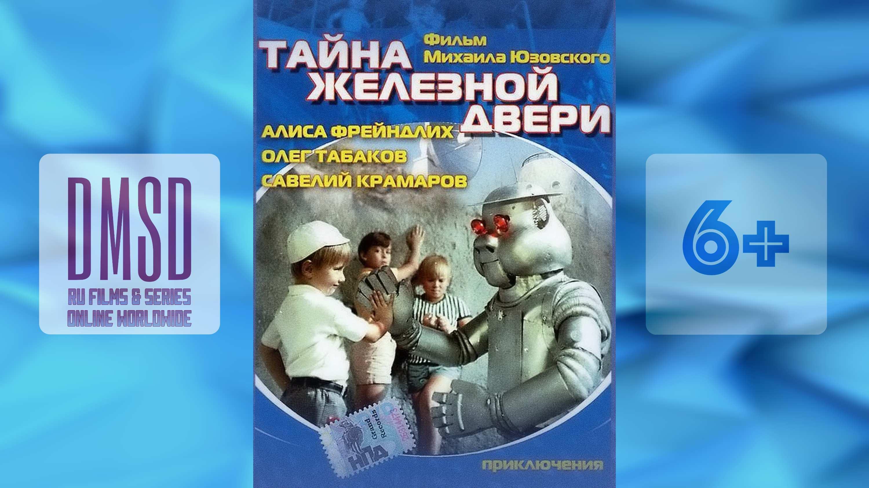 Тайна железной двери_1970_Ru-film_DMSD