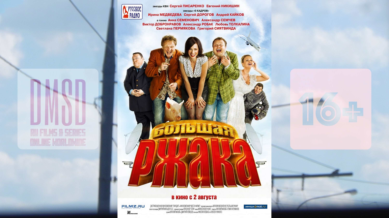 Большая ржака_2012_RU-film_DMSD