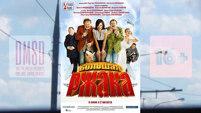 Большая ржака_2012_RU-film_DMSD_poster_1