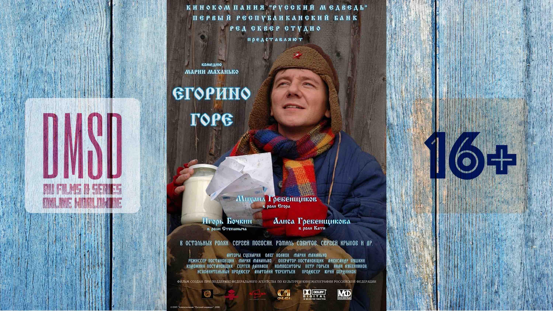 Егорино горе [2008]