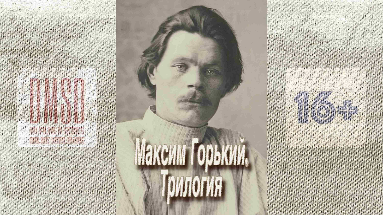 Максим Горький. Трилогия_Ru-series_DMSD