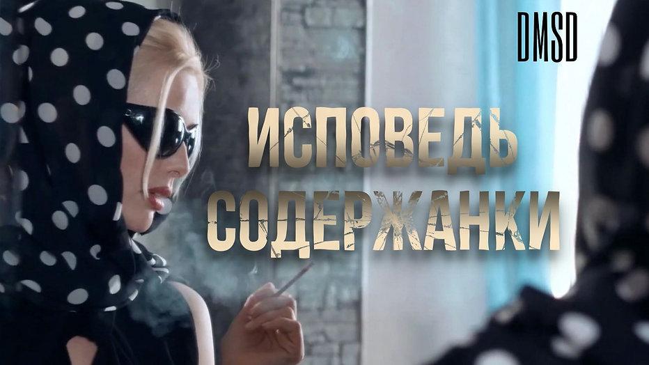 Исповедь содержанки_2017_Ru-film_DMSD_po