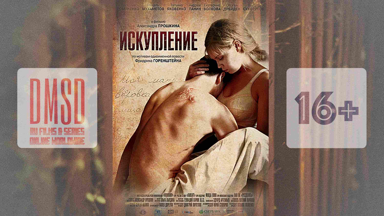Искупление [2011], RuFilm, DMSD