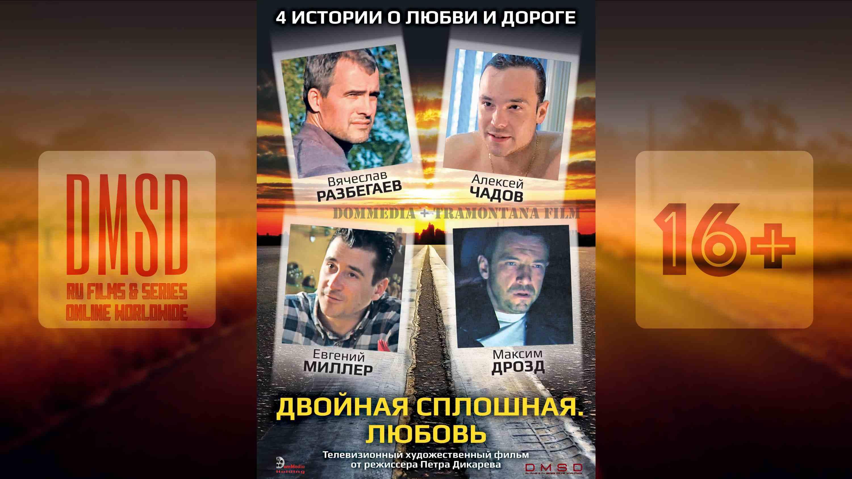 Двойная сплошная_2011_Ru film_DMSD_DomMedia