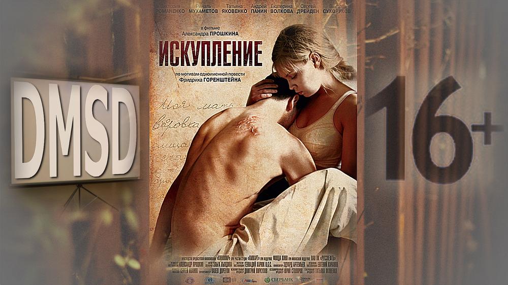 Iskuplenie_film_DMSD_poster_2011