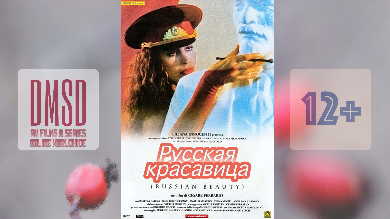 Русская красавица [2001]