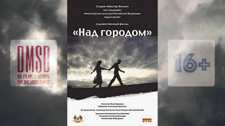 Над городом [2010], RU-film, DMSD