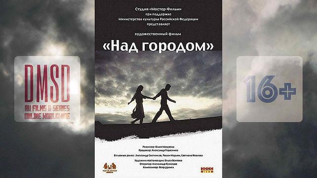 Над городом_2010_RU-film_DMSD_poster_16x