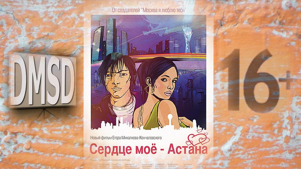 Serdtse-Moyo-Astana_film_DMSD_poster_new