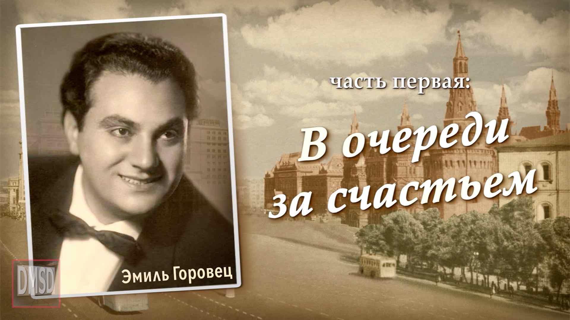 Эмиль Горовец. В очереди за счастьем
