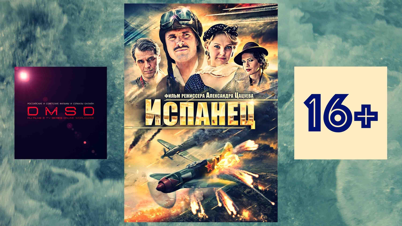 Spaniard, a film