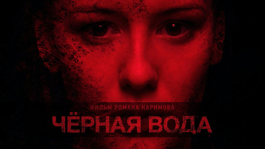 Черная вода_2017_Ru-film_DMSD_AppleTV_пр