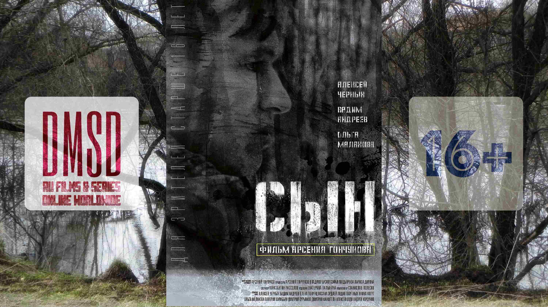 Сын_2014_Ru-film_DMSD