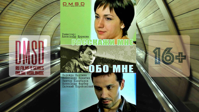 Расскажи мне обо мне_RU-film_DMSD