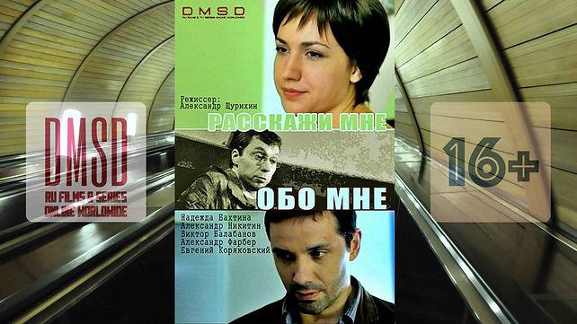 Расскажи мне обо мне_RU-film_DMSD_poster