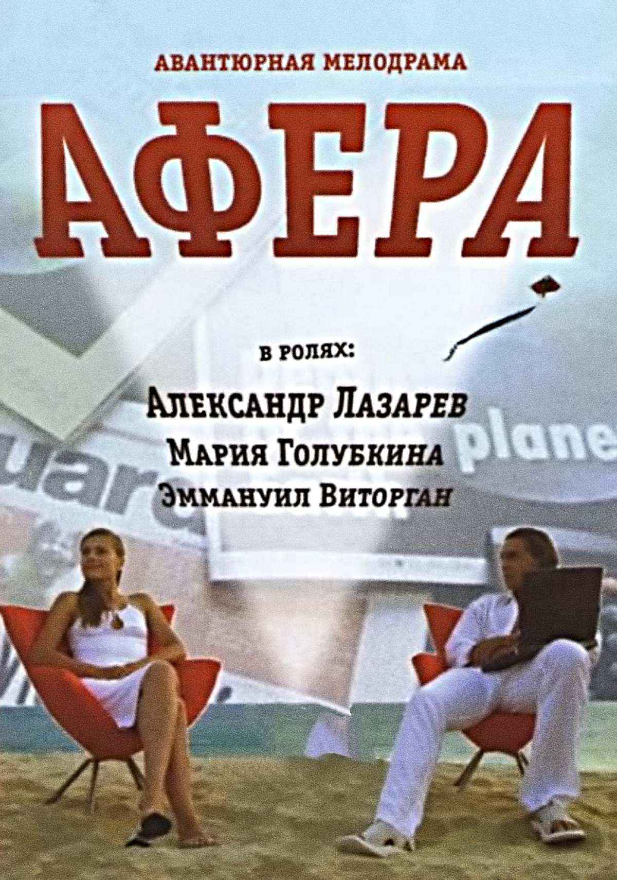 Афёра [2001]