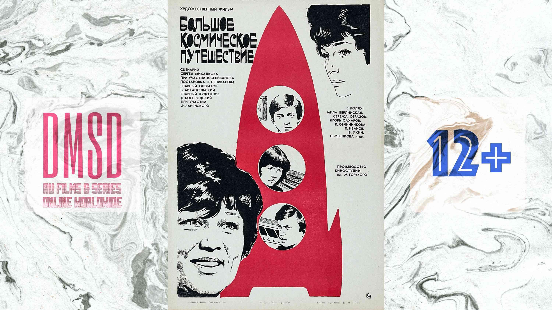 Большое космическое путешествие_1975