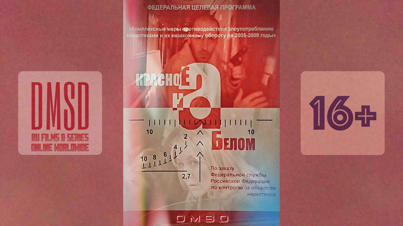 Красное на белом, 2008, RU-Series, DMSD