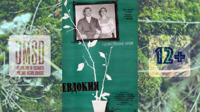 Евдокия [1961]
