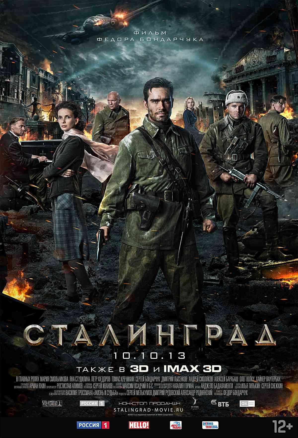 Сталинград [2013]