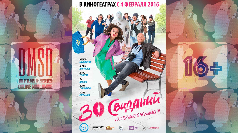 30 свиданий [2015]