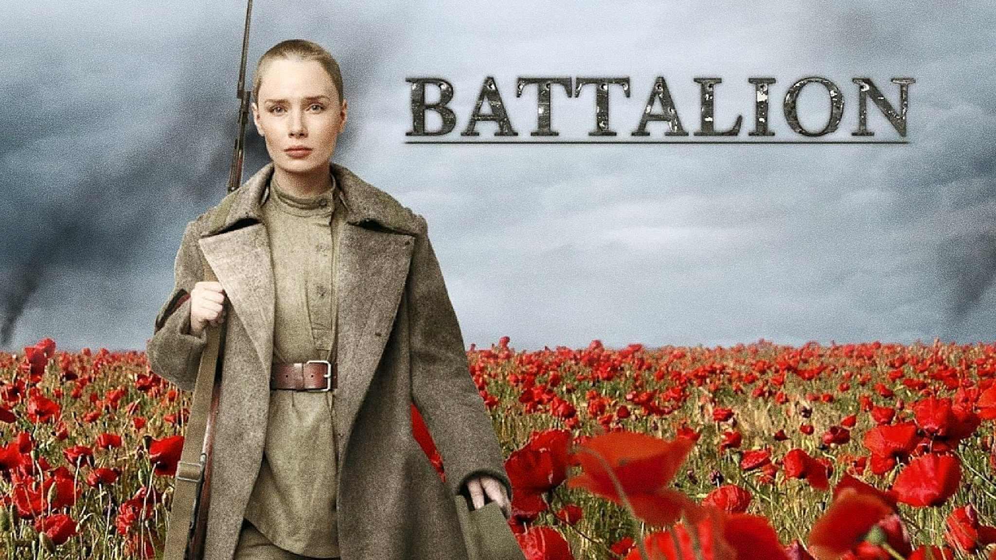 Battalion [2015]